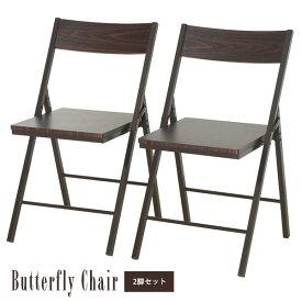折りたたみ椅子 2脚セット ダイニングチェア 折りたたみチェアー 木目 コンパクト 高級感 チェア ギフト 折りたたみチェア 木製 Butterfly インテリア 完成品 一人暮らし 家具 引っ越し祝い 新築祝い プレゼント FTS-45 Chair WN 2脚set