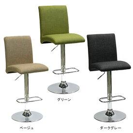 カウンターチェア 背もたれ付き 椅子 昇降式スツール スツール ファブリック ハイスツール 昇降式 いす 昇降 腰掛 バースツール おしゃれ カウンタースツール チェアー キッチンチェア ダイニング グリーン/ベージュ/ダークグレー