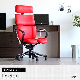 パソコンチェア 疲れにくい オフィスチェア ロッキング ハイバック おすすめ 肘掛け椅子 腰痛対策 チェア 腰痛 椅子 骨盤矯正 キャスター デスクチェア リクライニング 快適 高さ 角度 調節 OAチェア 肘付き HARA Chair ハラチェア Doctor ドクター レッド