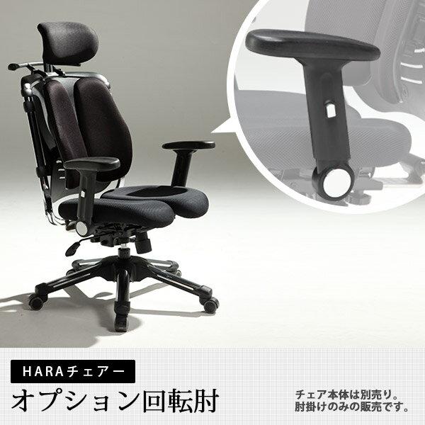 【肘掛けのみ】 HARA Chair 専用 ハラチェア 肘 高さ調節 回転 可動肘 肘掛 オフィスチェア パソコンチェア アーム 可動 肘掛け パソコン 椅子 キャスター いす 肘掛け椅子 ひじかけ ブラック 黒 オプション回転肘 オフィス 仕事 書斎