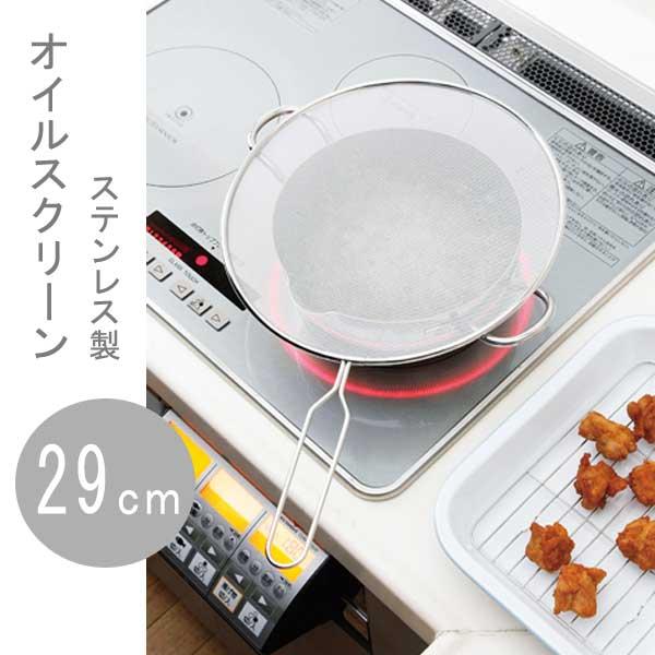 キッチン 18-8ステンレス オイルスクリーン キッチン道具 ツール キッチンツール 調理器具 料理 器具 キッチン クッキング 調理 雑貨 便利 家庭用