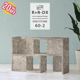 ラック 収納 日本製 書斎 書類 什器 扉付き 完成品 収納 ディスプレイ A4 伸縮棚 オープンシェルフ 棚 本棚 扉付 伸縮ラック 組み立て不要 組立不要 おしゃれ オフィス オープンラック 仕切り ディスプレイラック ショップ スライド すき間 2段 graystone R+R-DX 60-2