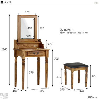ドレッサーアンティーク鏡台椅子姫系スツール付き収納木製テーブルパインデスク椅子セットおしゃれメイク台スツール北欧コンパクト化粧台一面鏡一面ドレッサーシャビーシックブラウン壁掛け鏡ウォールミラー木アンティーク風newarcII