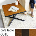 カフェテーブル 1本脚 木製 ローテーブル パソコンテーブル 正方形 テーブル ソファーテーブル サイドテーブル コンパ…