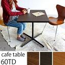 カフェテーブル 1本脚 ダイニングテーブル 60 一本脚 幅60cm おしゃれ 木製 ソファテーブル 正方形 テーブル 店舗用テーブル コンパクト ダイニング 机 サイド リビング リビング 二人 北