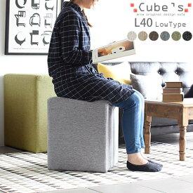 スツール スツールソファ おしゃれ ロースツール ミニ グレー アイボリー ブラック ベンチソファー 背もたれなし ロータイプ 高さ 45cm キューブ ソファ ベンチ チェア 椅子 北欧 日本製 腰掛け 玄関用 ミニスツール デザイナーズソファ Cube's L40 NS-7 腰掛椅子