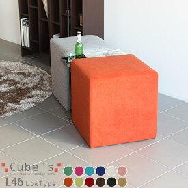 スツールチェア ロースツール ミニ スツール ベンチソファー 背もたれなし ロータイプ キューブ 高さ 45cm ソファ ベンチ チェア 椅子 北欧 日本製 腰掛け 玄関用 ミニスツール デザイナーズソファ Cube's L46 ソフィア 腰掛椅子 おしゃれ