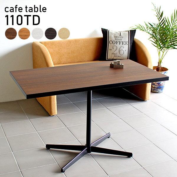 センターテーブル カフェテーブル ダイニングテーブル 一本脚 1本脚 店舗用テーブル テーブル ブラウン 応接テーブル ダイニング リビングテーブル 幅110 おしゃれ リビング 二人用 北欧 ソファテーブル 一人暮らし 2人 食卓テーブル パソコンテーブル 単品 110TD