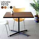 カフェテーブル 1本脚 2人用 ダイニングテーブル 一本脚 2人 北欧 おしゃれ 単品 リビングテーブル 店舗用テーブル ダイニング センターテーブル センターテーブル テーブル ソファテーブル ブラ