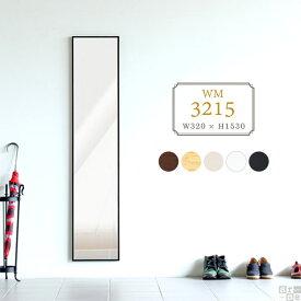 鏡 壁掛け 全身鏡 おしゃれ ウォールミラー ナチュラル 全身ミラー 日本製 かがみ コンパクト インテリアミラー 姿見 洗面 細枠 ミラー 壁掛けミラー 白 大型鏡 全身 木製 賃貸 掛け鏡 大型ミラー スリム 北欧 シンプル鏡 ジャンボミラー 角型 石膏ボード 幅30cm 高さ150cm