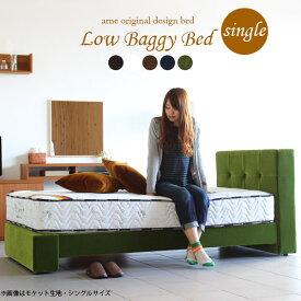 ベッドフレーム シングル ベッド シングルベッド フレームのみ すのこベッド すのこ ベッドフレームのみ ベット 木製 木 国産 日本製 合皮 レザー 生地 インテリア 家具 新生活