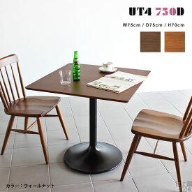 ダイニングテーブル カフェ 2人 正方形 カフェテーブル 日本製 レトロ 食卓テーブル おしゃれ 1本脚 ダイニング カフェ風 テーブル 2人用 店舗用テーブル パソコンデスク インテリア 高さ70cm 幅75 UT4-750D ウォールナット チーク arne