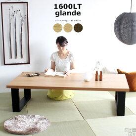 和室 テーブル ローテーブル 大きめ 高さ40cm ダイニングテーブル 低め ロー 座卓テーブル おしゃれ 160 座卓 6人 無垢 木製 北欧 センターテーブル 高さ40 奥行80 ローデスク 食卓テーブル 長机 ウォールナット リビングテーブル 日本製 glande 1600LT