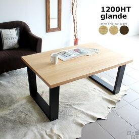 センターテーブル 二本脚 天然木 デスク テーブル 高さ55cm カフェ ダイニング ウォールナット 120cm コンパクト ダイニングテーブル パソコンテーブル 長机 ソファーテーブル 高級感 リビング ナチュラル glande おしゃれ 幅120 1200HT 日本製