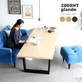 ダイニングテーブル センターテーブル 北欧 幅200 低め 二本脚 応接テーブル 長机 おしゃれ モダン 高級感 パソコンテーブル ウォールナット 応接 天然木 長方形 カフェテーブル 木製 テーブル 高さ55cm カフェ 食卓テーブル デスク 食卓 200cm 日本製 glande 2000HT