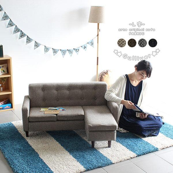 キッズソファ 子供用 椅子 ソファー L字 ソファ コーナーソファー コンパクト 北欧 ミニソファー 子供 小さい かわいい 3人掛け ロータイプ イス 子供用ソファ オットマン付き 入学祝い Gulliver 家具 プレゼント 日本製