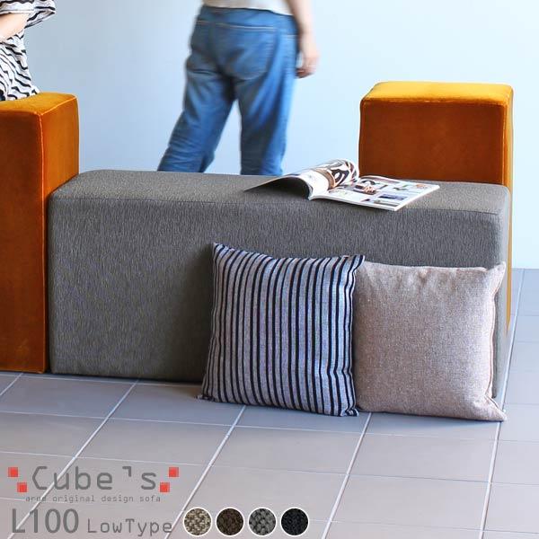 スツール 背もたれなし 腰掛け 玄関用 ロータイプ ロースツール ファブリック いす ソファチェア 一人掛け 1Pソファー 1人掛け ロー インテリア おしゃれ 北欧 キューブ リビングチェア 椅子 ベンチ ソファ ソファー チェア シンプル Cube's L100