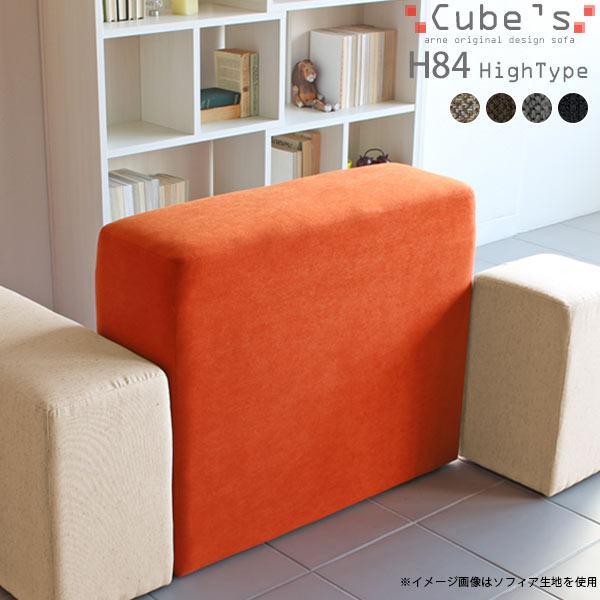 スツール 長方形 ハイスツール ソファチェア 背もたれなし バーチェア バーチェアー ハイチェア インテリア おしゃれ カフェ風キューブ リビングチェア 椅子 イス ベンチ ソファ ソファー チェア シンプル 腰掛け 玄関用 Cube's H84 ファブリック