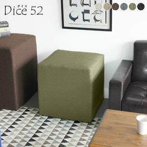 スツール キューブ サイドテーブル 背もたれなし おしゃれ 四角 コンパクト ソファ 高さ 52cm 約 50cm ソファースツール エントランススツール チェアスツール チェア 北欧 スツールテーブル