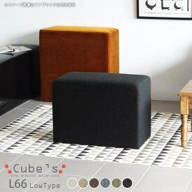 ベンチスツール ロースツール ミニ スツール グレー ベンチソファー ブロックスツール おしゃれ 高さ 45cm 背もたれなし ロータイプ キューブ ソファ ベンチ チェア 椅子 北欧 日本製 玄関用 ミニスツール デザイナーズソファ Cube's L66 NS-7 腰掛椅子