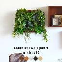 光触媒 壁掛け フェイクグリーン パネル グリーンパネル ボード 壁面 装飾 人工観葉植物 イミテーショングリーン Botanical a.class17 壁面...
