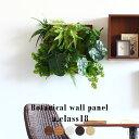 光触媒 壁掛け フェイクグリーン パネル グリーンパネル ボード 壁面 装飾 人工観葉植物 イミテーショングリーン Botanical a.class18 壁面...