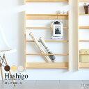 壁掛け ラダーハンガー ラダーラック 木製 はしご型 ハンガーラック スリッパラック ウォールラック ウォールシェルフ…