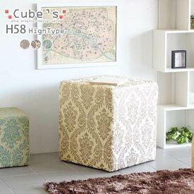 スツール アンティーク ダマスク ハイスツール カウンター椅子 椅子 エレガント ロココ ソファースツール かわいい H58 インテリア 可愛い カウンターソファ 柄 アンティーク調 カウンタースツール スツールソファ カウンターチェアー モロッカン Cube's ダマスクA柄