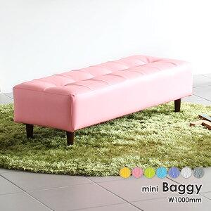 ミニソファ レザー 小さい椅子 子供部屋 子供 ベンチ ピンク ホワイト 白 ベンチソファー 背もたれなし 幅100 合皮 子供用 ソファー ミニベンチ キッズソファー スツール 小さい 椅子 おしゃ