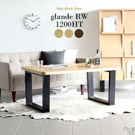 カフェテーブル テーブル 高さ55cm 小さめ センターテーブル 120 無垢 120cm 角丸 ダイニングテーブル リビングテーブル カフェ モダン 北欧 パソコンデスク 木製 木 おしゃれ ソファテーブル コーヒーテーブル 木目 天然木 ウォールナット 日本製 高級感 ホテル 会議室 和室