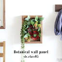 フェイクグリーン 壁掛け アーティフィシャルフラワー 観葉植物 多肉植物 寄せ植え 多肉 ツタ 壁 垂れ インテリア 造…