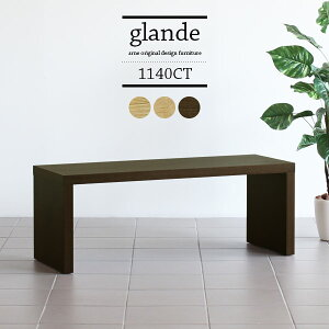 ローテーブル コの字 テーブル センターテーブル ウォールナット 天然木 木製 完成品 ラック ベンチ 110cm 無垢 机 作業台 和室 座卓 ワークテーブル ソファテーブル ローデスク デスク 高さ40c