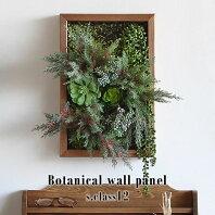 光触媒 壁掛け ウォールパネル 造花 フェイクグリーン 観葉植物 グリーン インテリア 壁飾り Botanical 光触媒加工