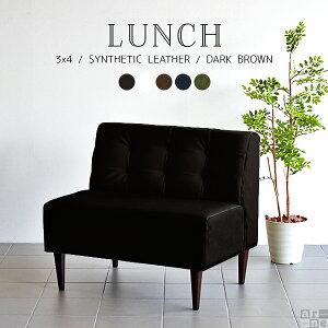 カフェ風 ダイニング テレワーク ソファー 1人掛け 大きい ゆったり ソファ 1.5人掛け 1人掛けソファ 座面高45cm レザー 一人掛け ダイニングソファ 合皮 ダイニングベンチ 一人暮らし カフェ