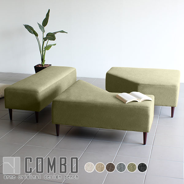 ベンチソファー 背もたれなし ベンチ 背もたれのない ソファー ベンチソファー ソファ チェア 個性的 スツール モダン セット オフィス リビング 3点セットデザイン デザイナーズ インテリア 椅子 COMBO_3セット NS生地