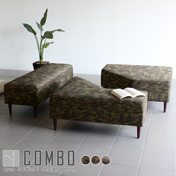 ベンチソファー 背もたれなし ベンチ 背もたれのない ソファー ベンチソファー ソファ チェア 個性的 スツール モダン セット オフィス リビング 3点セットデザイン デザイナーズ インテリア 椅子 COMBO_3セット 迷彩生地