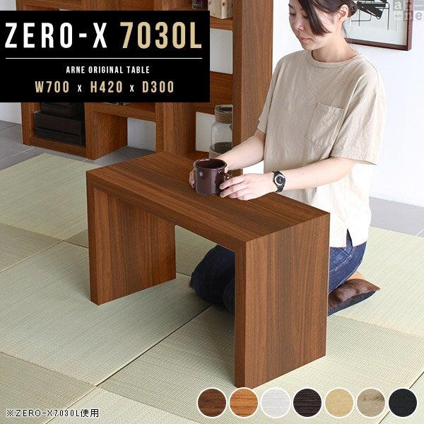 サイドテーブル センターテーブル テーブル ローテーブル 幅70 木製 北欧 奥行30cm ラック 作業台 オーダーテーブル インテリア コの字ラック コの字型 おしゃれ コンパクト つくえ ロータイプ サイズオーダー可能 幅70cm 奥行き30cm 高さ42cm 約 高さ40cm Zero-X 7030L
