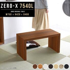 サイドテーブル センターテーブル コの字型 和室 テーブル ローテーブル 木目調 75 北欧 コの字ラック ローデスク 75cm インテリア 木製 おしゃれ オーダーテーブル デザイン コンパクト 幅75cm 奥行き40cm 高さ42cm 約 高さ40cm ロータイプ サイズオーダー可能 Zero-X 7540L