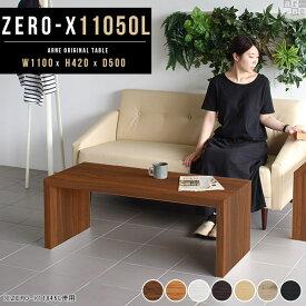 ローテーブル 白 センターテーブル 大きい テーブル 座卓テーブル 木製 コの字ラック 奥行50 この字 インテリア コの字 つくえ ディスプレイ リビング リビングテーブル 北欧 オーダーテーブル デザイン ロータイプ 幅110cm 奥行き50cm 高さ42cm 約 高さ40cm Zero-X 11050L