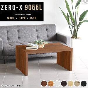 ローテーブル 白 90 センターテーブル テーブル コーヒーテーブル この字 木製 リビングテーブル コの字ラック コの字 インテリア ディスプレイ リビング 作業台 パソコンデスク 北欧 オーダ