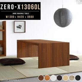 コの字 ローテーブル 130 センターテーブル テーブル 木製 リビング コの字型 座卓テーブル 幅130cm ローデスク 奥行き60cm 高さ42cm 約 高さ40cm 北欧 オープン 和室 オシャレ ラック コの字ラック オーダーテーブル シンプル 大きめ 机 ディスプレイ ロー Zero-X 13060L