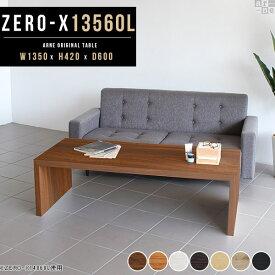 コの字 ローテーブル センターテーブル テーブル 木製 リビング コの字型 座卓テーブル 幅135cm 奥行き60cm ローデスク 高さ42cm 約 高さ40cm 北欧 オープン 和室 ラック オシャレ コの字ラック オーダーテーブル 大きめ シンプル 机 ディスプレイ ロー 低い Zero-X 13560L