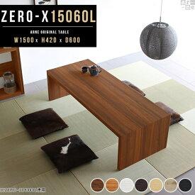 ローテーブル ロング センターテーブル テーブル リビングテーブル 木製 リビング 座卓テーブル 150 ローデスク 北欧 和室 学習机 長机 和 木目 オシャレ オーダーテーブル 和風 大きめ シンプル 机 ロー 低い 座卓 幅150cm 奥行き60cm 高さ42cm 約 高さ40cm Zero-X 15060L