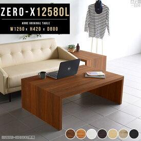 ローテーブル テーブル センターテーブル 幅125cm モダン オープン 奥行き80cm 高さ42cm 約 高さ40cm 北欧 和室 ラック オシャレ コの字型 作業台 リビング インテリア パソコンデスク コの字ラック 大きめ 和風 茶の間 シンプル つくえ 机 ロータイプ 低い Zero-X 12580L