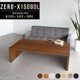 コの字 ローテーブル センターテーブル テーブル リビングテーブル 木製 和室 座卓テーブル 150 6人 幅150cm 奥行き80cm 高さ42cm 約 高さ40cm 北欧 リビング この字 作業台 オシャレ コの字型 ラック パソコンデスク 大きめ シンプル 机 ロータイプ 低い 座卓 Zero-X 15080L