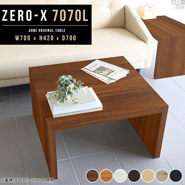 サイドテーブル ローテーブル 幅70 正方形 ロー コーヒーテーブル 北欧 おしゃれ ブラウン ダークブラウン ナチュラル 木目 ホワイト モダン ラック 作業台 つくえ リビング シンプル 和風 70cm 70 コの字 この字 木製 幅70cm 奥行き70cm 高さ42cm 約 高さ40cm Zero-X 7070L