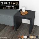 スツール 正方形 ロー ローテーブル 45 45cm コンパクト ミニテーブル センターテーブル テーブル 北欧 おしゃれ ブラ…