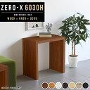 サイドテーブル コの字 ソファテーブル 小さいテーブル おしゃれ テーブル 高さ60cm ラック 60cm 奥行30cm ダイニング…