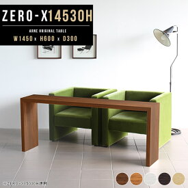 サイドテーブル ソファテーブル コの字 テーブル 高さ60cm 奥行き30cm ラック ディスプレイ コの字ラック 北欧 奥行30cm おしゃれ この字 コンパクト 省スペース 細い コの字型 シンプル モダン 机 和室 インテリア DESK 幅145cm ハイタイプ サイズオーダー可能 Zero-X
