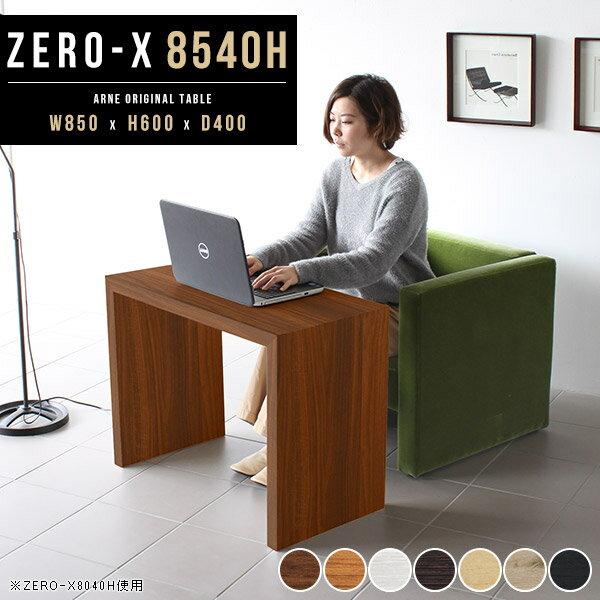 ウッドラック 木製 シェルフ テーブル 机 作業台 パソコンデスク シンプル コの字型 モダン 和室 インテリア 北欧 ソファテーブル コの字ラック この字 ディスプレイ 机 DESK 飾り棚 幅85cm 奥行き40cm 高さ60cm arne ハイタイプ サイズオーダー可能 Zero-X 8540H